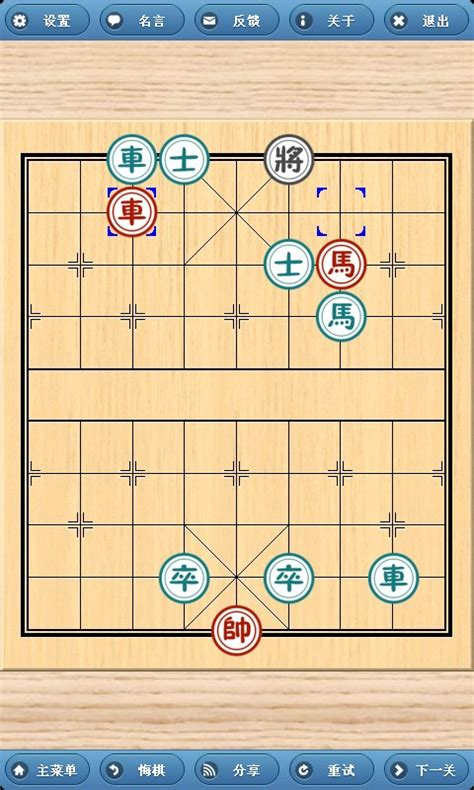 象棋巫师手机版