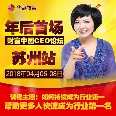 财富中国名师论坛