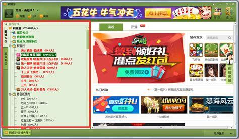 赤峰同城游戏大厅官方下载