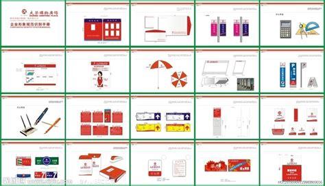 超市vi设计