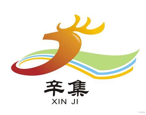 辛集logo设计