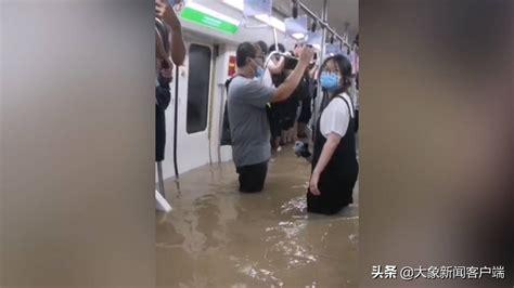 郑州地铁被困人员