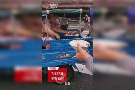 郑州大妈吆喝被困群众过来吃饭配图