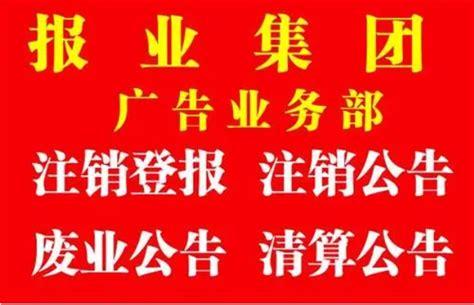 郑州晨报登报电话