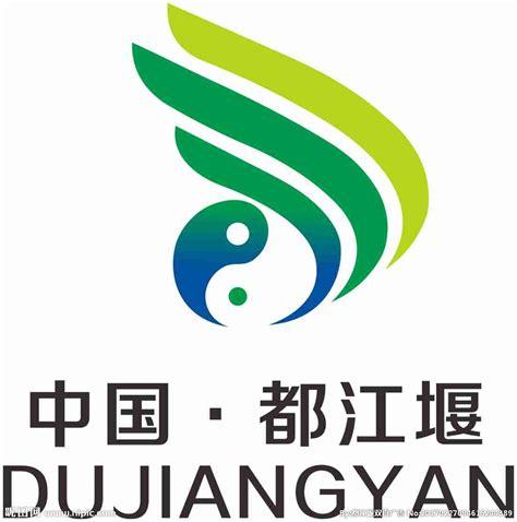 都江堰logo设计