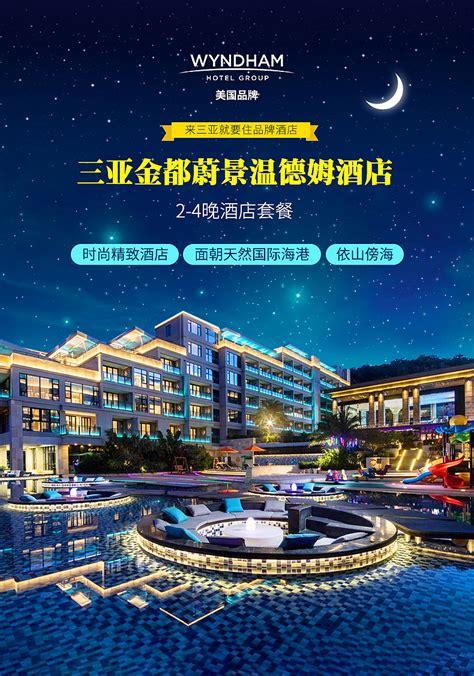 酒店广告设计