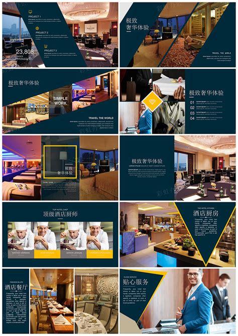 酒店营销计划