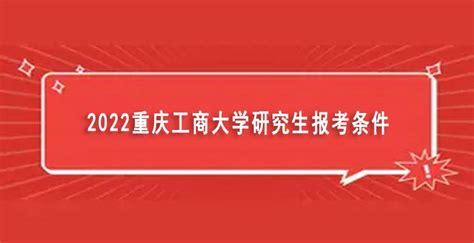 重庆工商大学报考条件