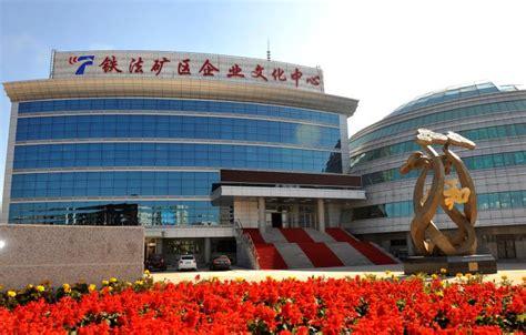 铁法能源公司简介