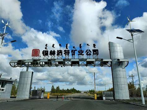 锡林浩特矿业有限公司