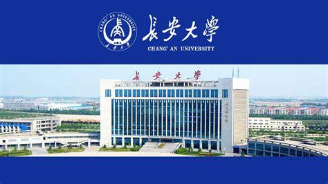 长安大学在职研究生招生网
