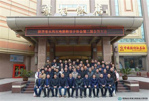 陕西省水电设计院