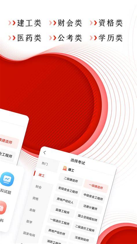 院校库app