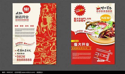 餐厅开业活动营销策划方案