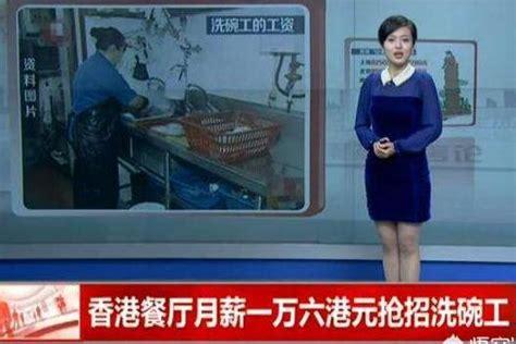 香港一万工资高吗