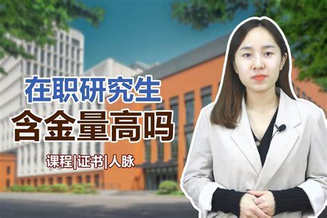 香港在职研究生含金量