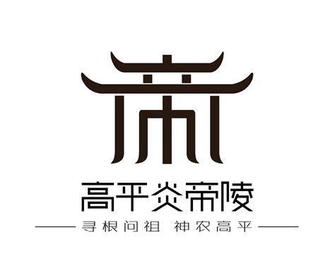 高平logo设计