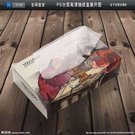 高档精美抽纸盒