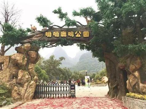 鹿寨县鹿寨山公园