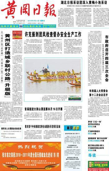 黄冈日报社