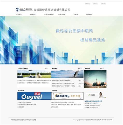 黄石网站推广