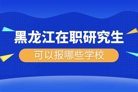 黑龙江在职研究生的学校
