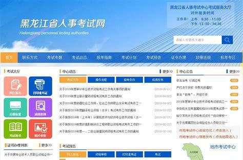 黑龙江省人事厅网站