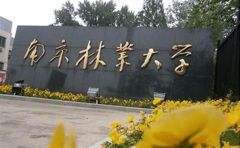2018年南京农业在职研究生