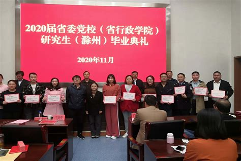 2020年省委党校在职研究生