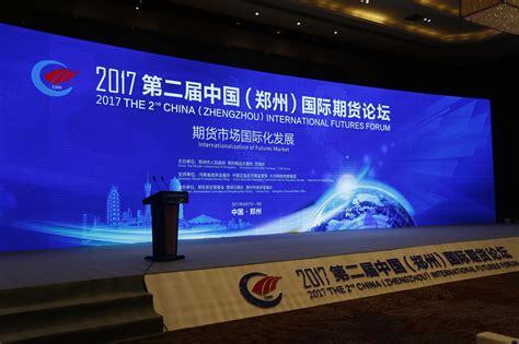 2021中国 郑州 国际期货论坛