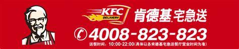 KFC宅急送电话