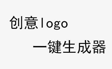 logo一键生成器