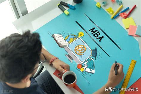 mba是什么学历