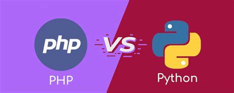 php和python区别