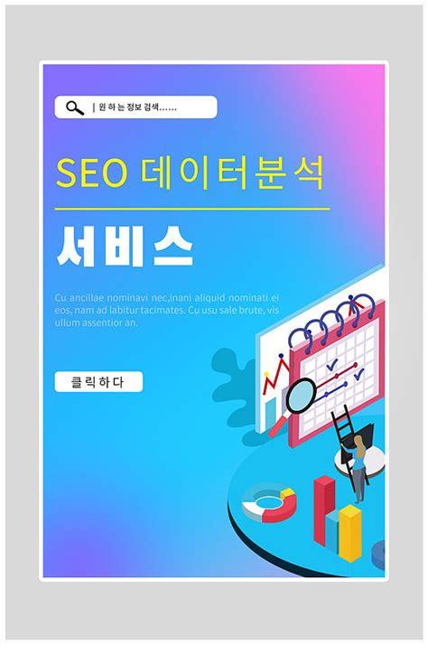 seo优化宣传