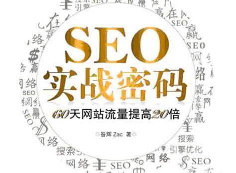 seo实战密码第三版pdf下载