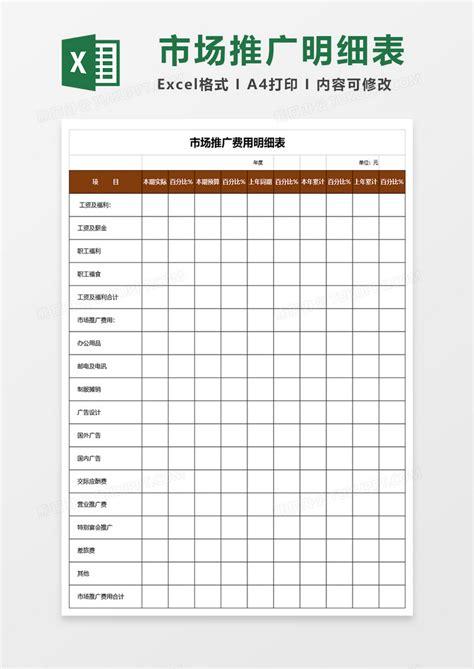 seo推广表格下载