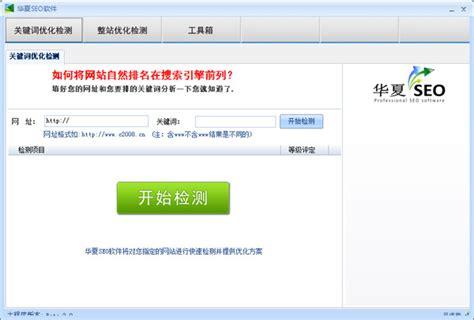 seo搜索引擎优化工具