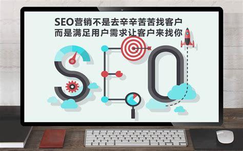 seo营销表